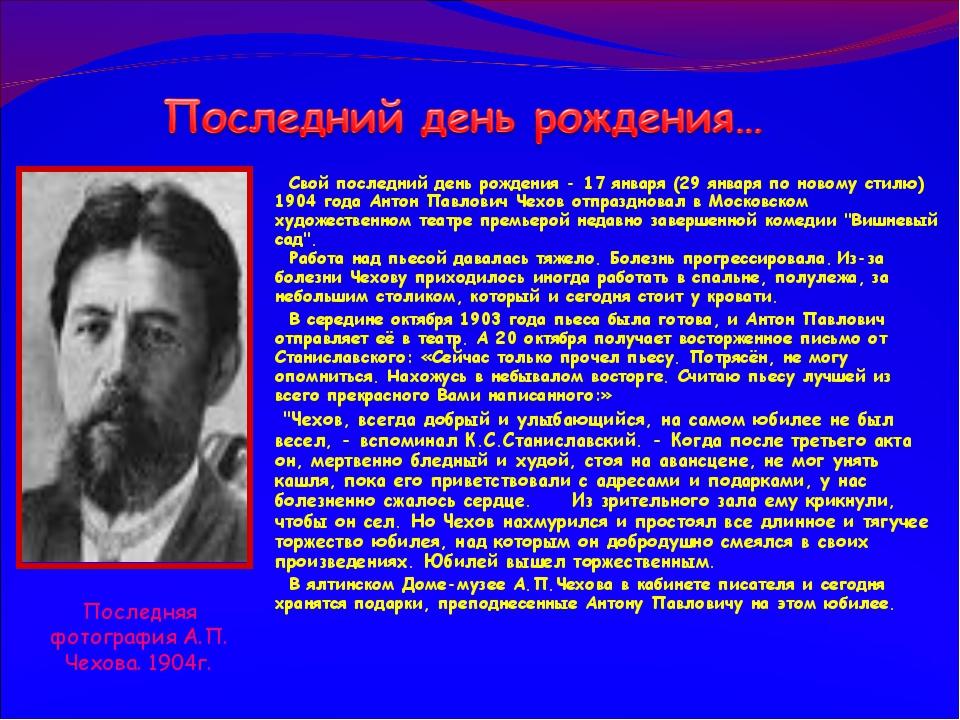 Свой последний день рождения - 17 января (29 января по новому стилю) 1904 го...