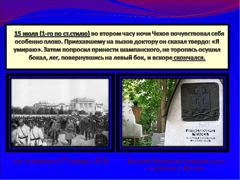 На похоронах А.П.Чехова. 1904г. Могила Чехова на Новодевичьем кладбище в Моск...