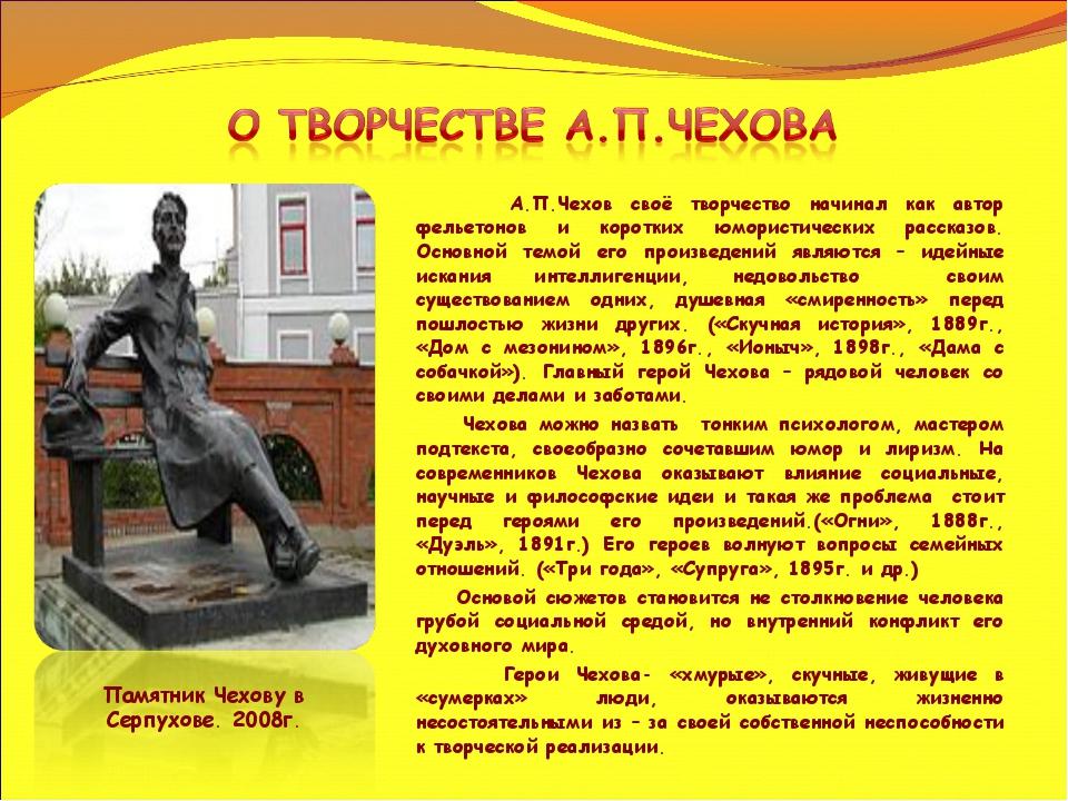 А.П.Чехов своё творчество начинал как автор фельетонов и коротких юмористиче...