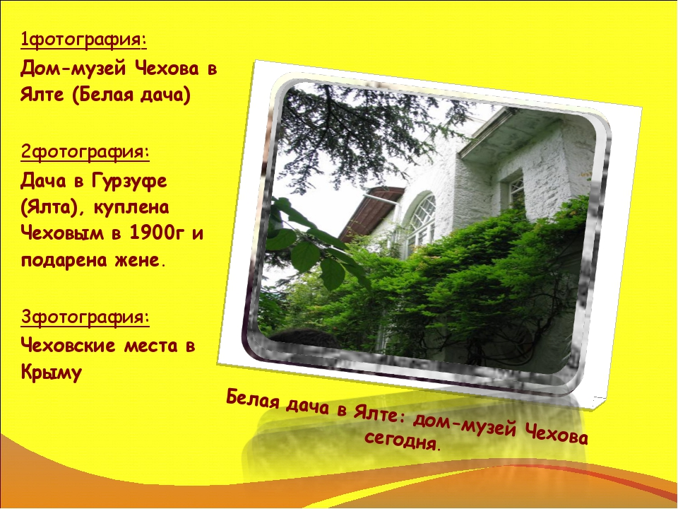 1фотография: Дом-музей Чехова в Ялте (Белая дача) 2фотография: Дача в Гурзуфе...