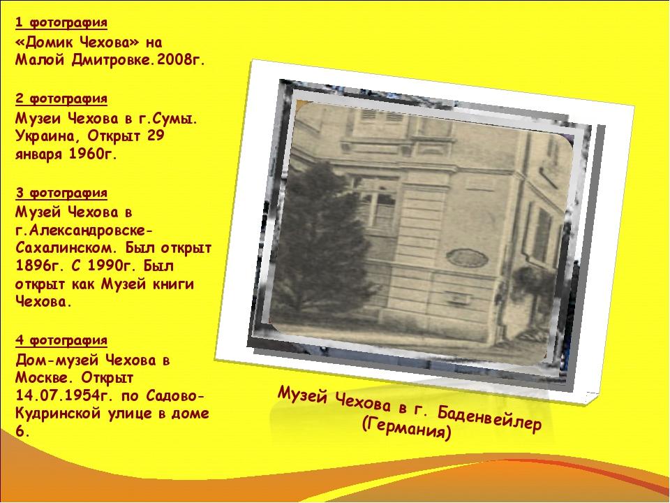 1 фотография «Домик Чехова» на Малой Дмитровке.2008г. 2 фотография Музеи Чехо...