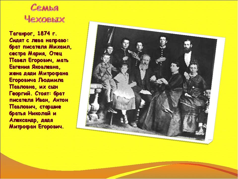 Таганрог, 1874 г. Сидят с лева направо: брат писателя Михаил, сестра Мария, О...