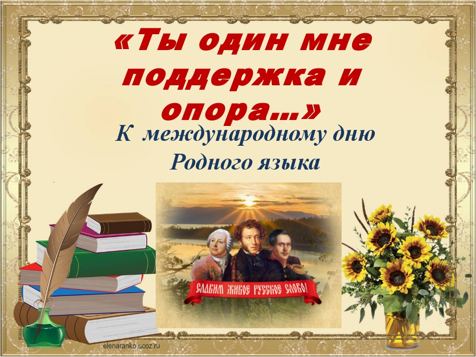 Ребята, изучайте языки других народов и обретете много новых друзей по всему...