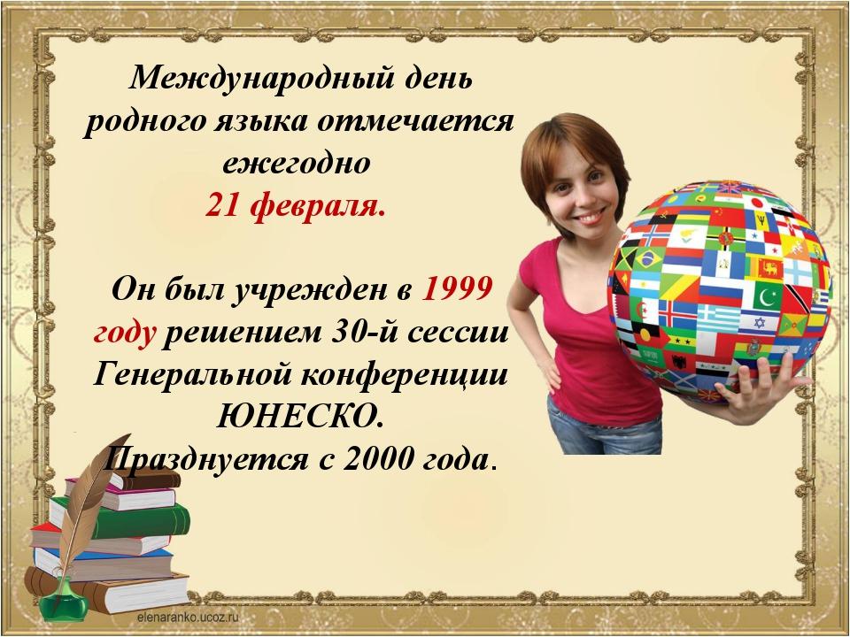 Международный день родного языка отмечается ежегодно 21 февраля. Он был учреж...