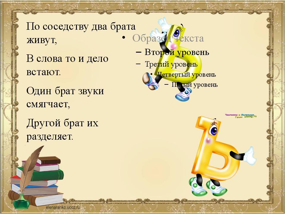 Любой он речи государь – Наш всезнающий… Слова объяснение Словарь зовет......
