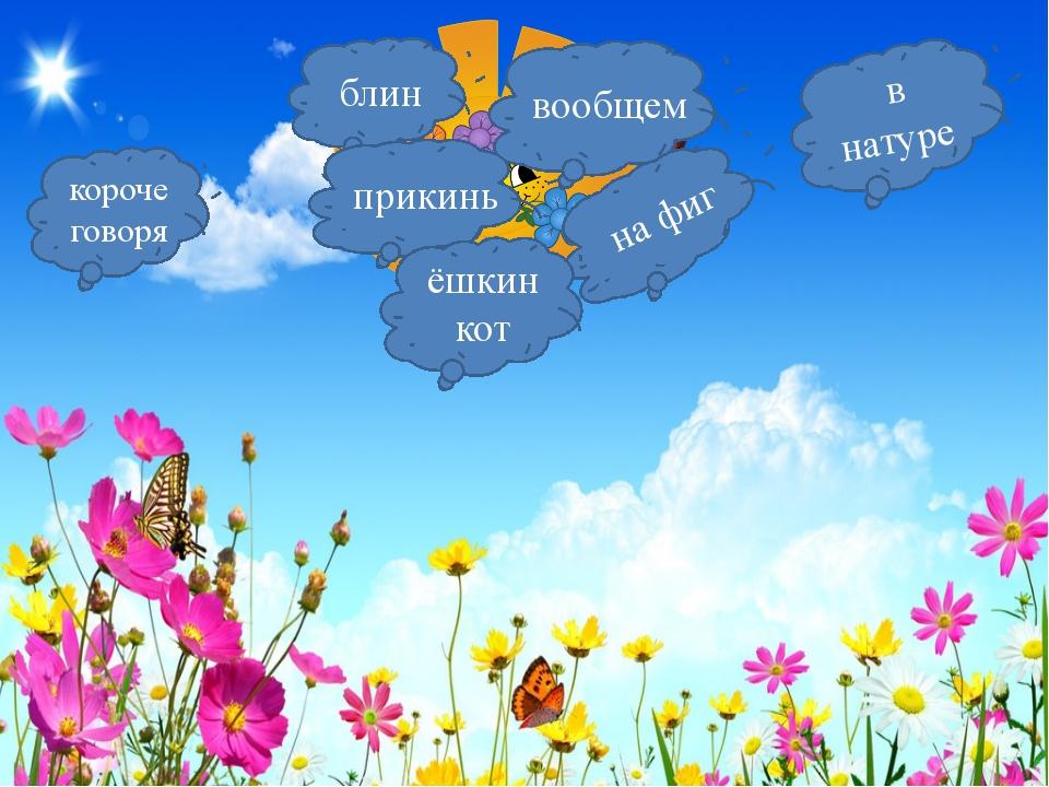 Что значит беречь язык? Грамотно говорить; грамотно писать; не пренебрегать...