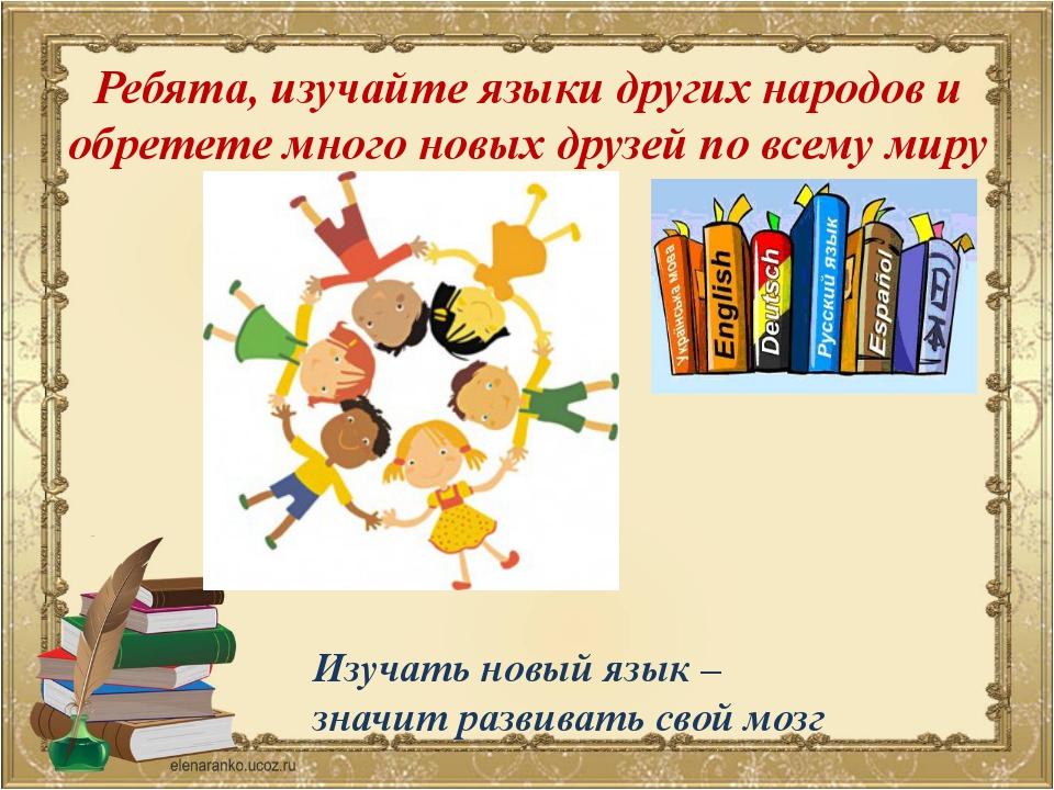 «Нам дан во владение самый богатый, меткий и поистине волшебный русский язык»...