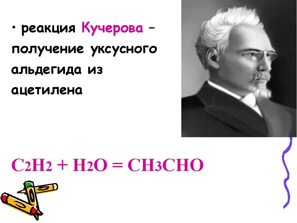 реакция Кучерова – получение уксусного альдегида из ацетилена C2H2 + H2O = CH...