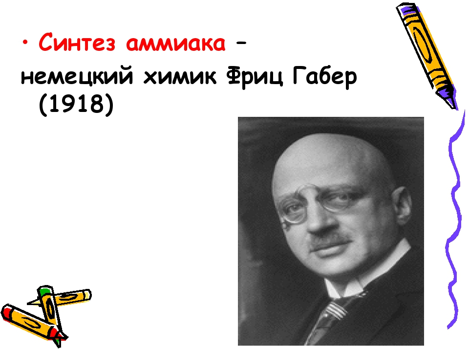 Cинтез аммиака – немецкий химик Фриц Габер (1918)