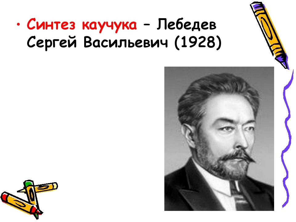 Cинтез каучука – Лебедев Сергей Васильевич (1928)