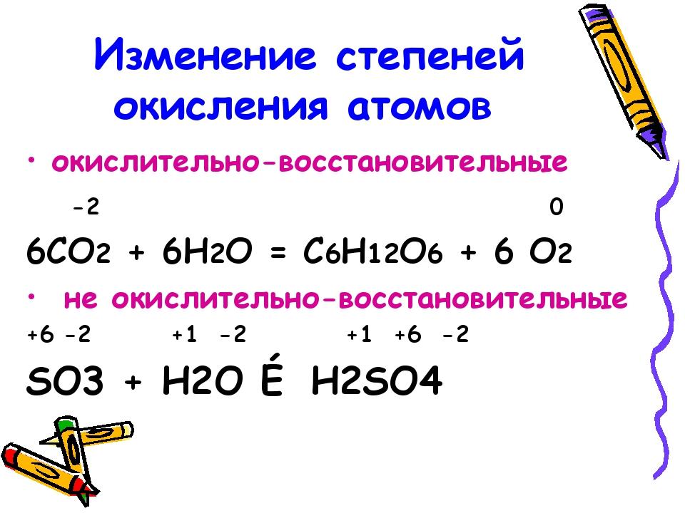 Изменение степеней окисления атомов окислительно-восстановительные -2 0 6СО2...