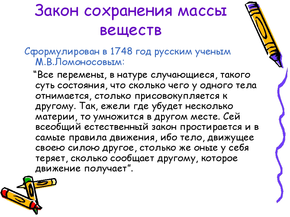 Закон сохранения массы веществ Сформулирован в 1748 год русским ученым М.В.Л...