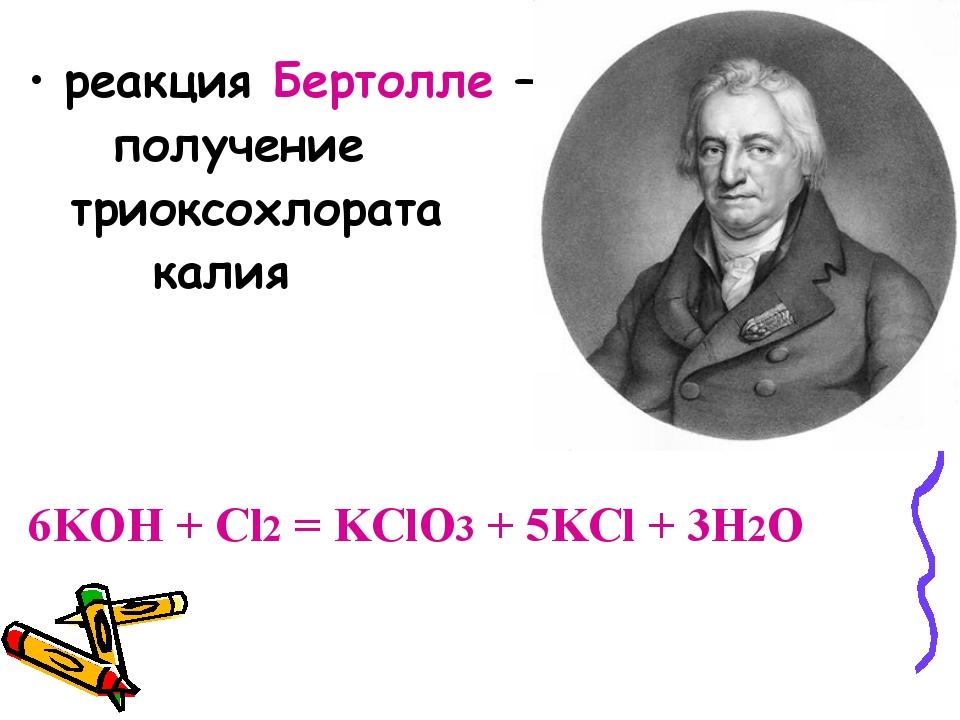 реакция Бертолле – получение триоксохлората калия 6KOH + Cl2 = KClO3 + 5KCl +...