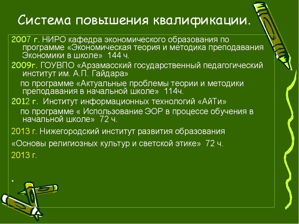 Система повышения квалификации. 2007 г. НИРО кафедра экономического образован...
