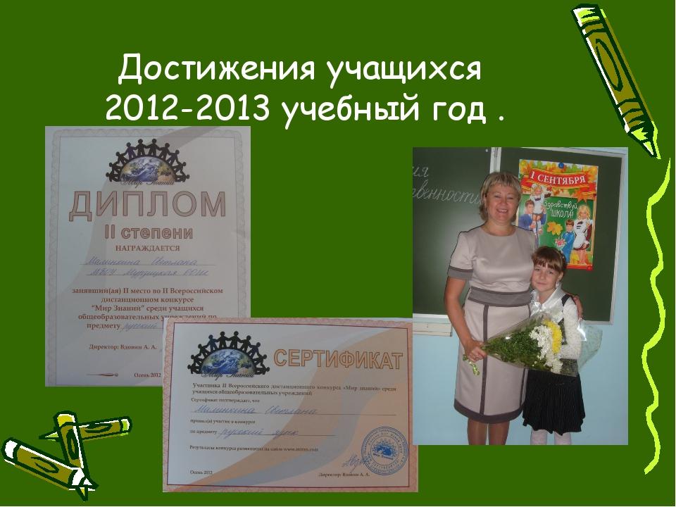 Достижения учащихся 2012-2013 учебный год .