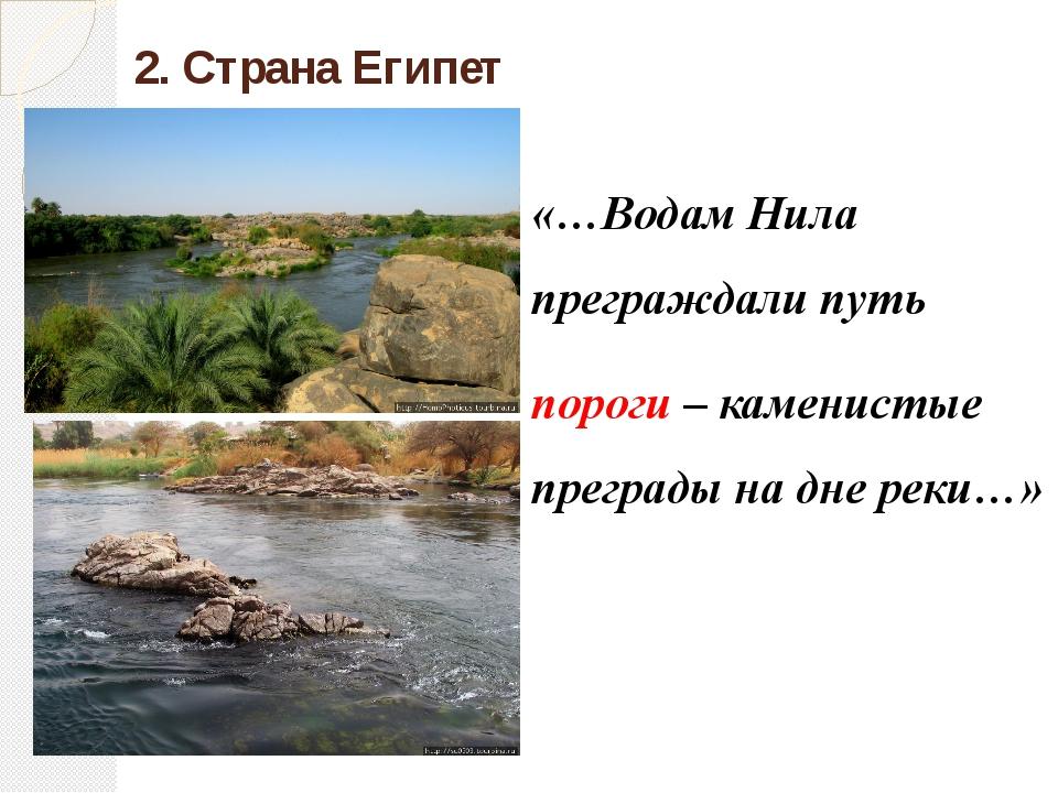 2. Страна Египет «…Водам Нила преграждали путь пороги – каменистые преграды н...