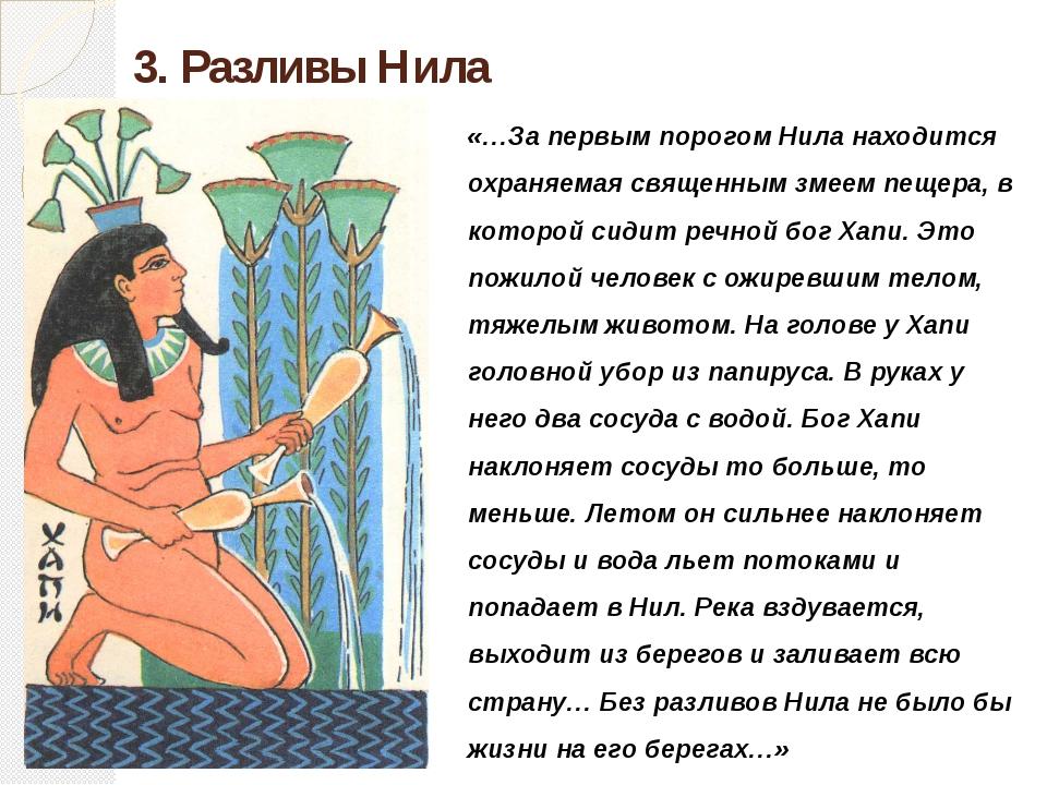 3. Разливы Нила «…За первым порогом Нила находится охраняемая священным змеем...
