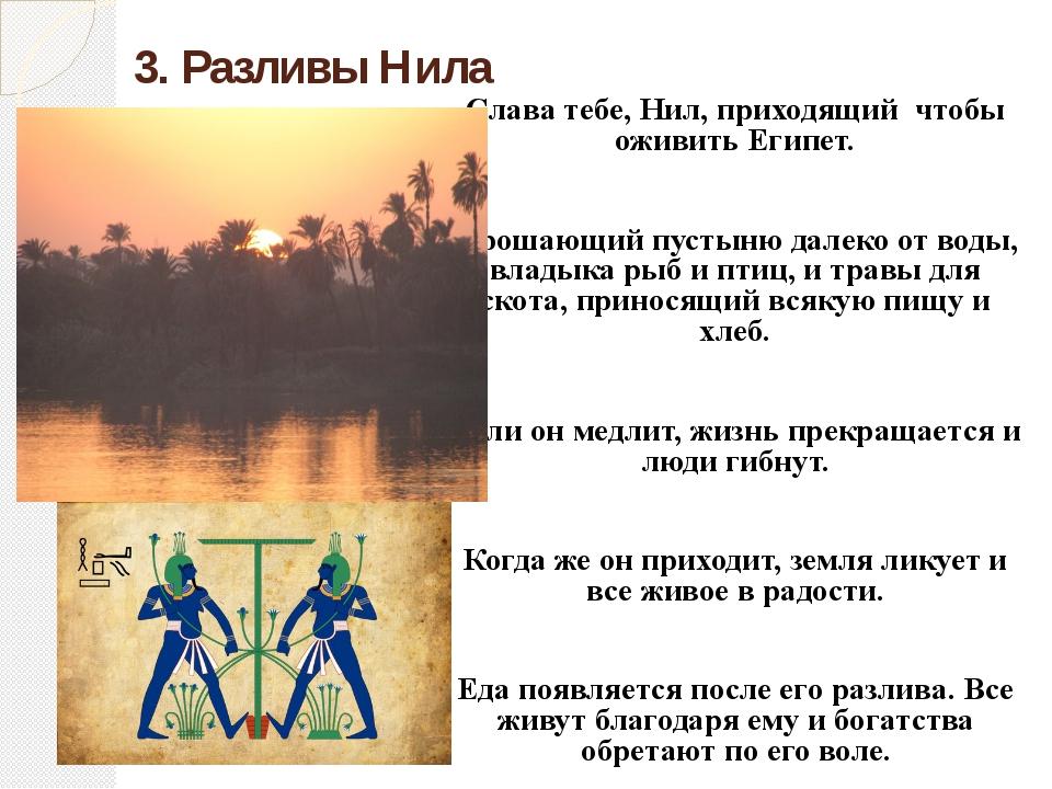3. Разливы Нила Слава тебе, Нил, приходящий чтобы оживить Египет. Орошающий п...