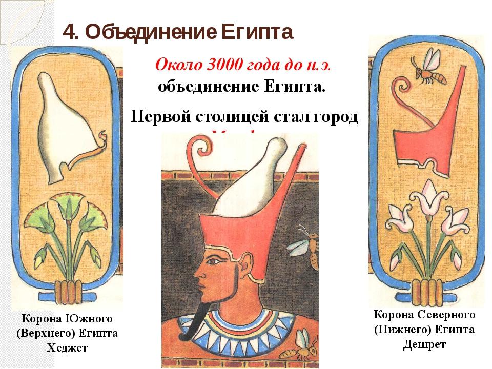 4. Объединение Египта Около 3000 года до н.э. объединение Египта. Первой стол...