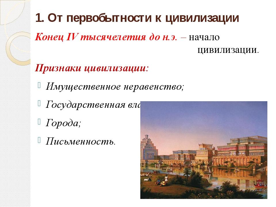 1. От первобытности к цивилизации Конец IV тысячелетия до н.э. – начало цивил...