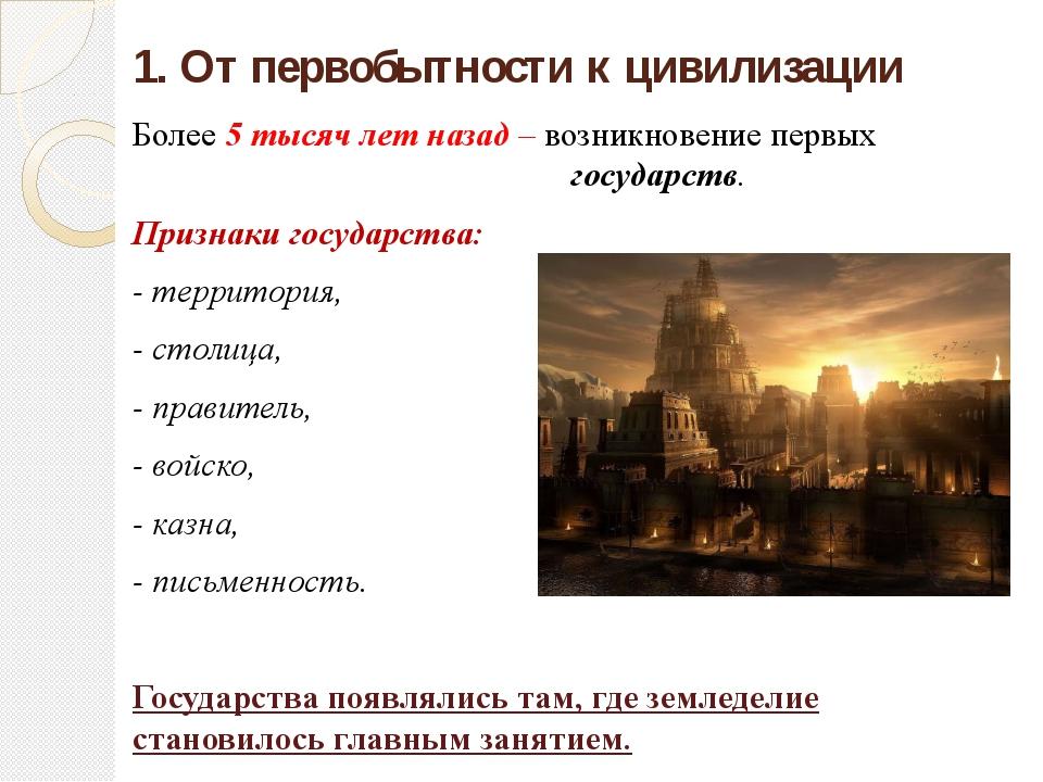 1. От первобытности к цивилизации Более 5 тысяч лет назад – возникновение пер...