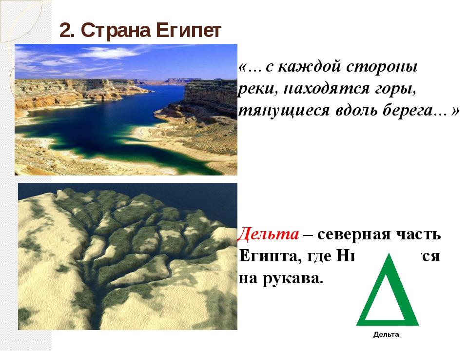 2. Страна Египет «…с каждой стороны реки, находятся горы, тянущиеся вдоль бер...