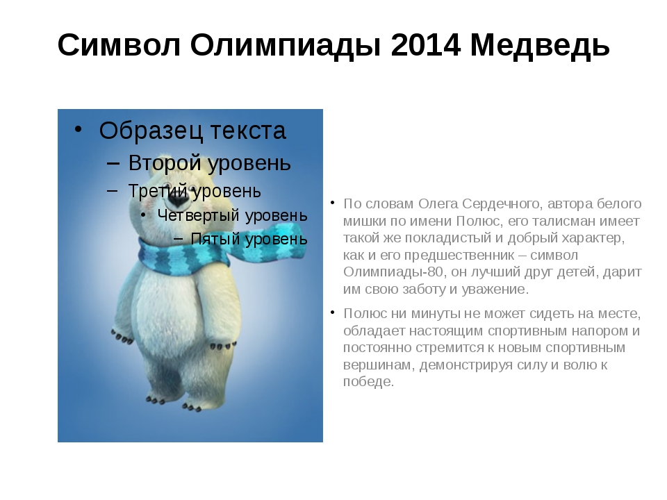 Символ Олимпиады 2014 Медведь По словам Олега Сердечного, автора белого мишки...