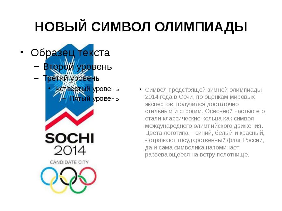 НОВЫЙ СИМВОЛ ОЛИМПИАДЫ Символ предстоящей зимней олимпиады 2014 года в Сочи,...