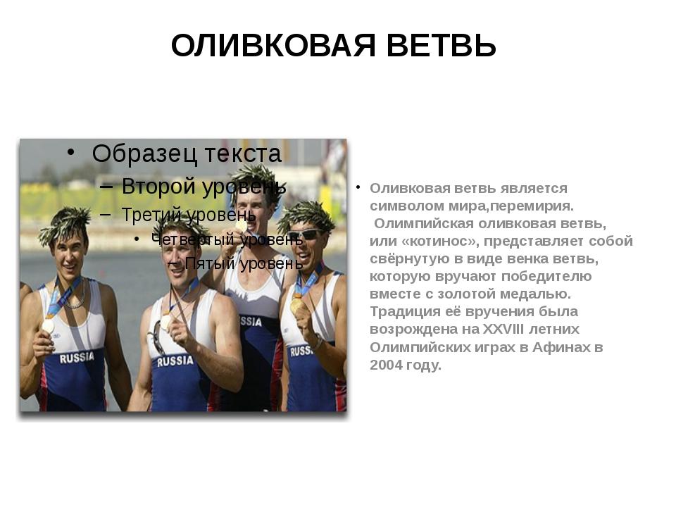 ОЛИВКОВАЯ ВЕТВЬ Оливковая ветвь является символом мира,перемирия. Олимпийска...