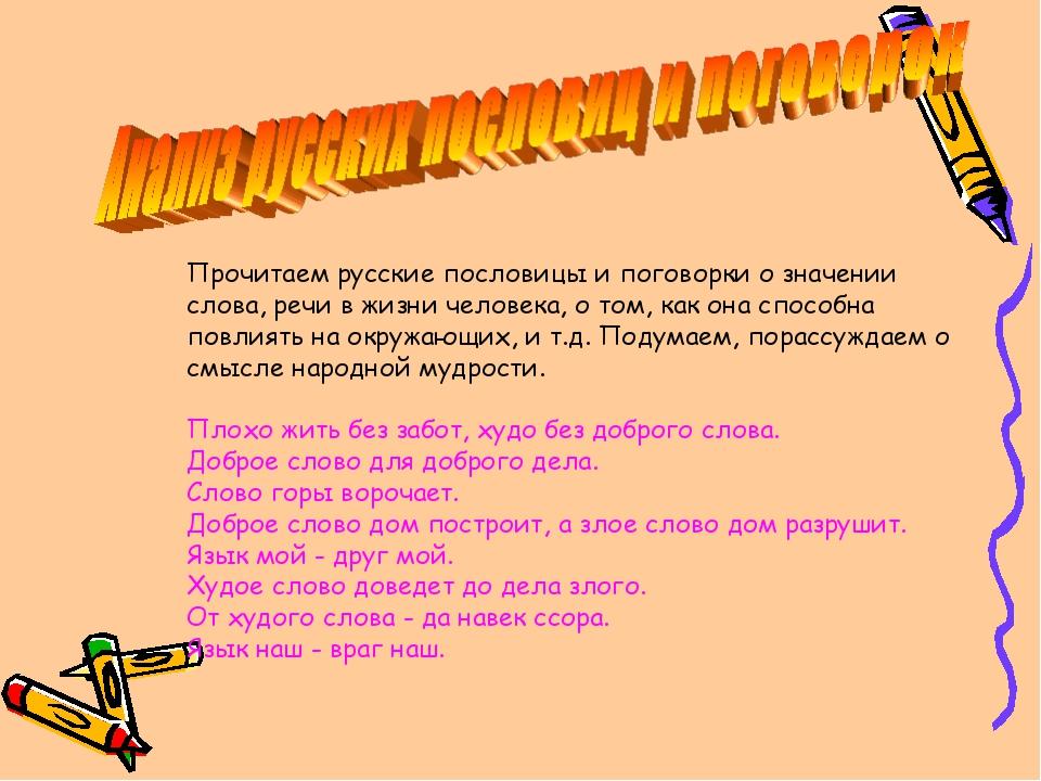Прочитаем русские пословицы и поговорки о значении слова, речи в жизни челове...