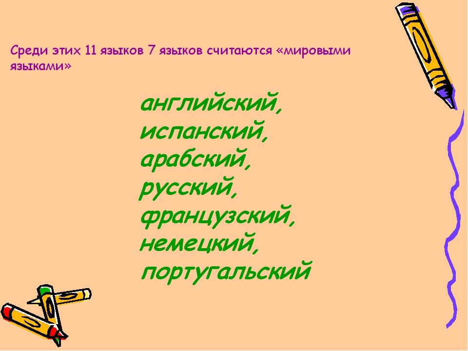 Среди этих 11 языков 7 языков считаются «мировыми языками» английский, испанс...