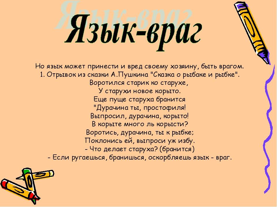 Но язык может принести и вред своему хозяину, быть врагом. 1. Отрывок из сказ...