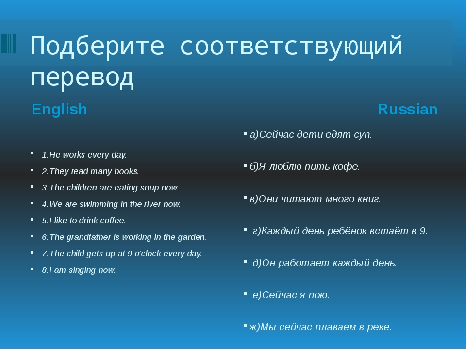 Подберите соответствующий перевод English Russian 1.He works every day.	 2.Th...