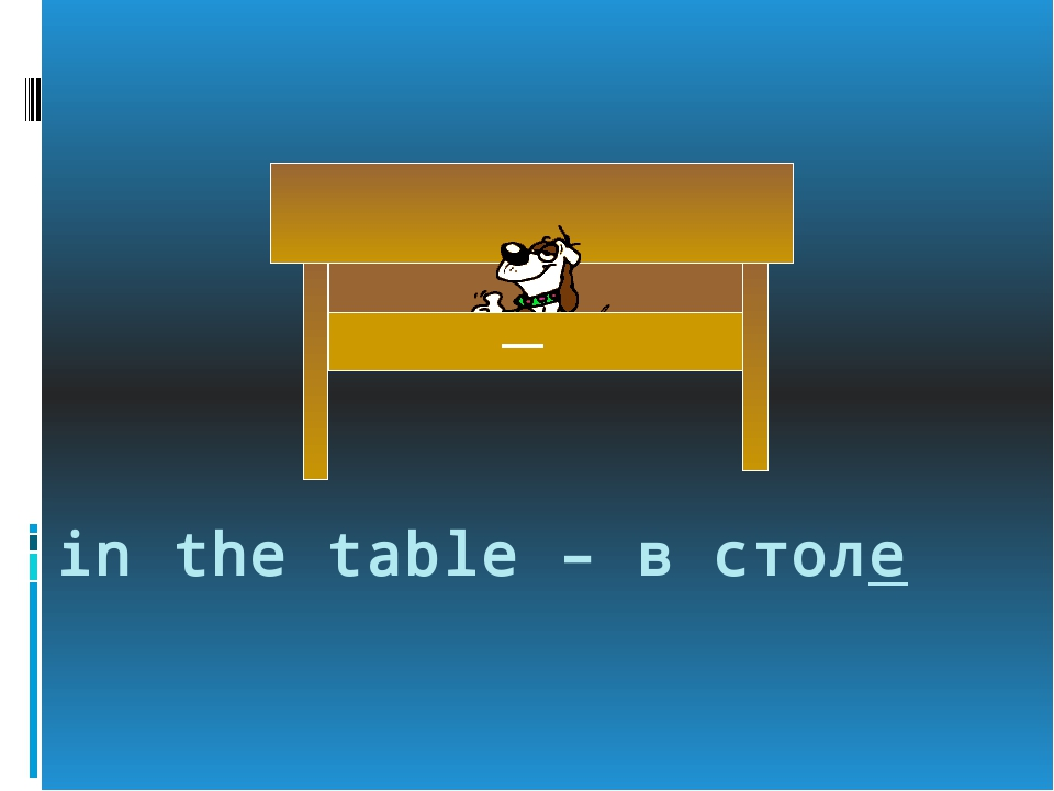 in the table – в столе