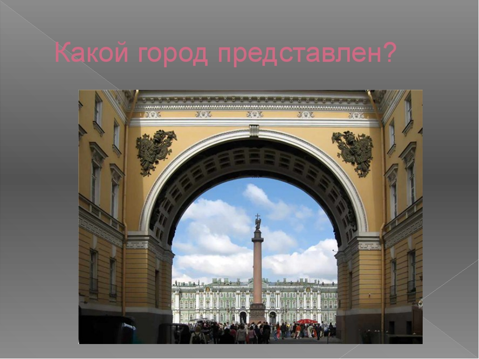 Какой город представлен?