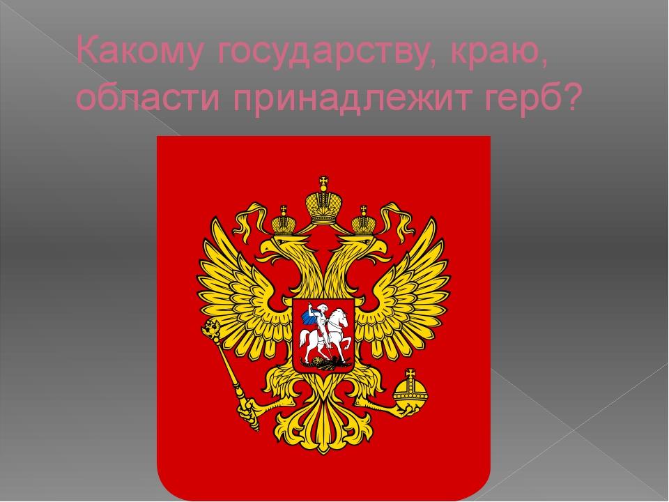 Какому государству, краю, области принадлежит герб?
