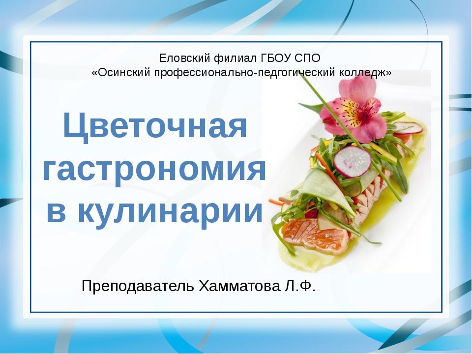 Преподаватель Хамматова Л.Ф. Цветочная гастрономия в кулинарии Еловский филиа...