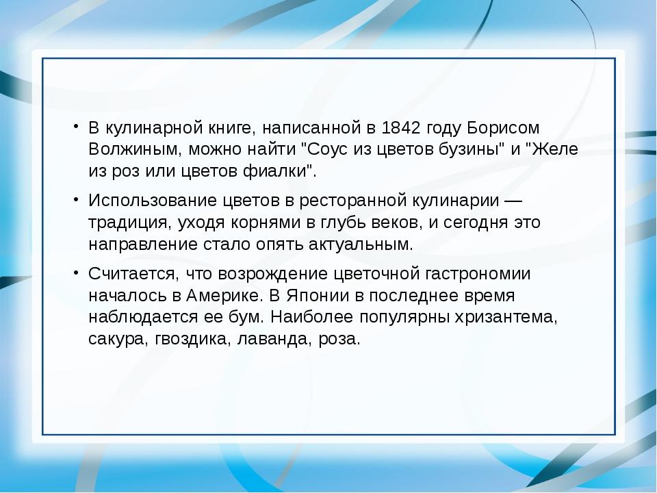 """В кулинарной книге, написанной в 1842 году Борисом Волжиным, можно найти """"С..."""