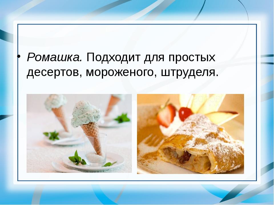 Ромашка. Подходит для простых десертов, мороженого, штруделя.