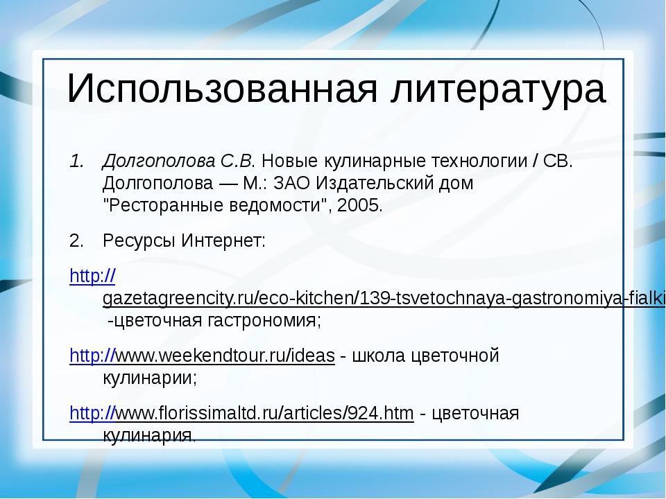 Использованная литература Долгополова С.В. Новые кулинарные технологии / СВ....