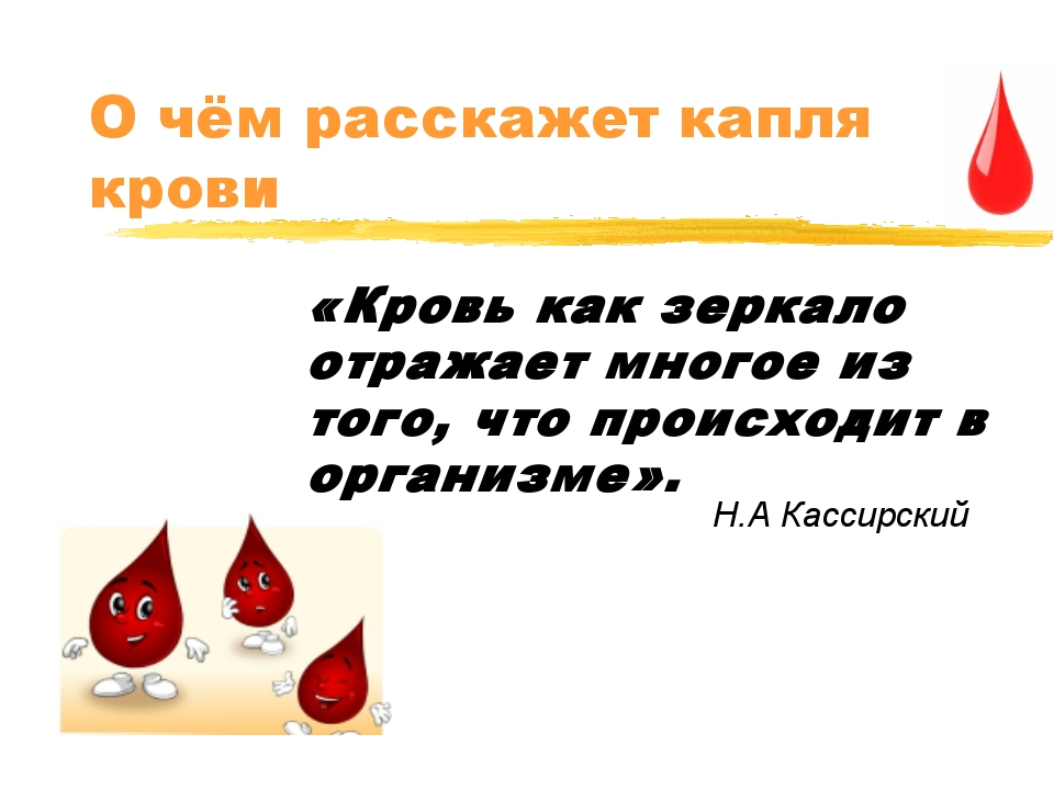О чём расскажет капля крови «Кровь как зеркало отражает многое из того, что п...