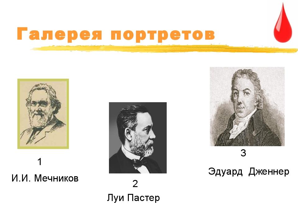 Галерея портретов И.И. Мечников 1 2 Луи Пастер 3 Эдуард Дженнер