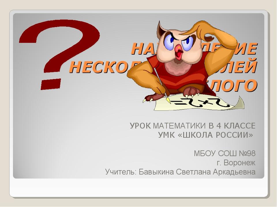 НАХОЖДЕНИЕ НЕСКОЛЬКИХ ДОЛЕЙ ЦЕЛОГО УРОК МАТЕМАТИКИ В 4 КЛАССЕ УМК «ШКОЛА РОСС...