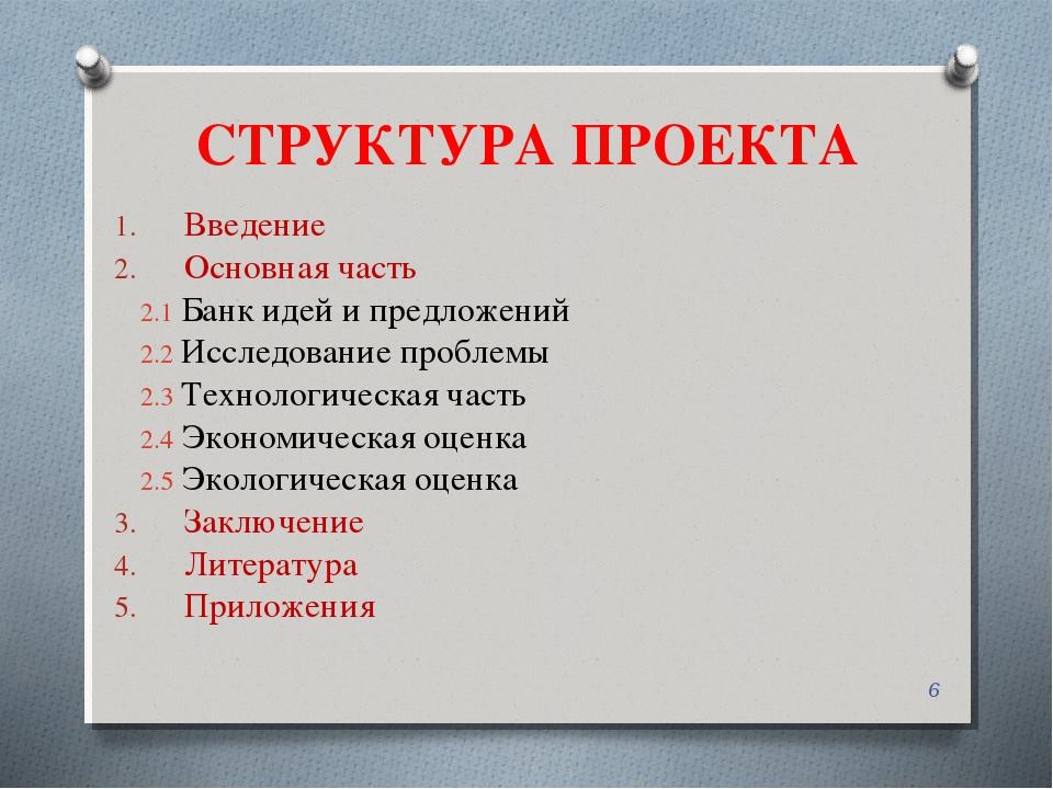 СТРУКТУРА ПРОЕКТА Введение Основная часть 2.1 Банк идей и предложений 2.2 Исс...