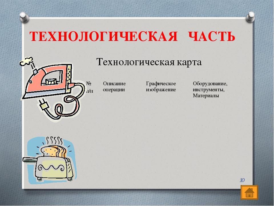 * ТЕХНОЛОГИЧЕСКАЯ ЧАСТЬ Технологическая карта № п/пОписание операцииГрафиче...