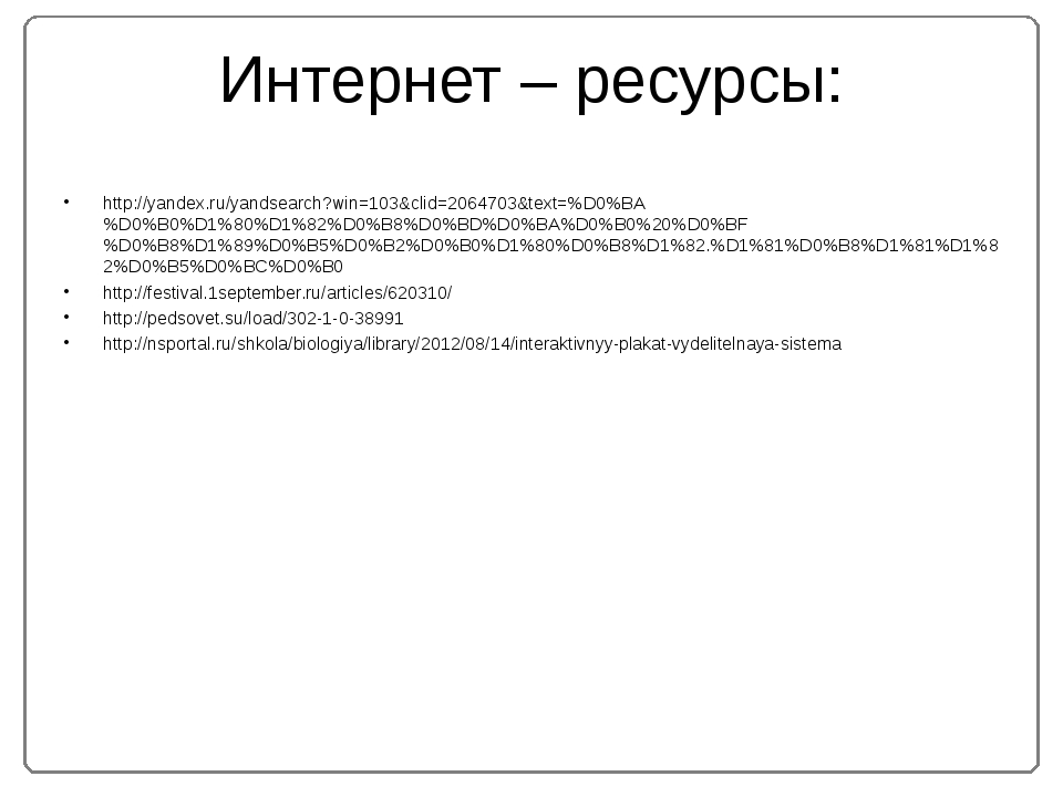 Интернет – ресурсы: http://yandex.ru/yandsearch?win=103&clid=2064703&text=%D0...