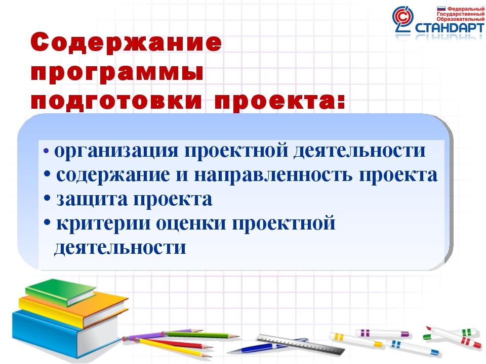 Содержание программы подготовки проекта: • организация проектной деятельности...