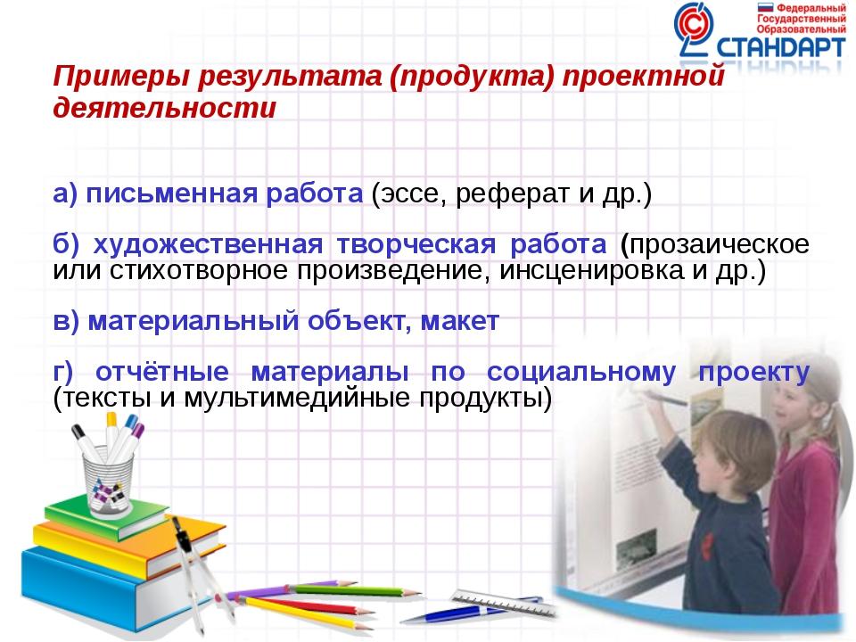 а) письменная работа (эссе, реферат и др.) б) художественная творческая работ...