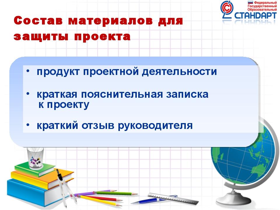 продукт проектной деятельности краткая пояснительная записка к проекту кратки...