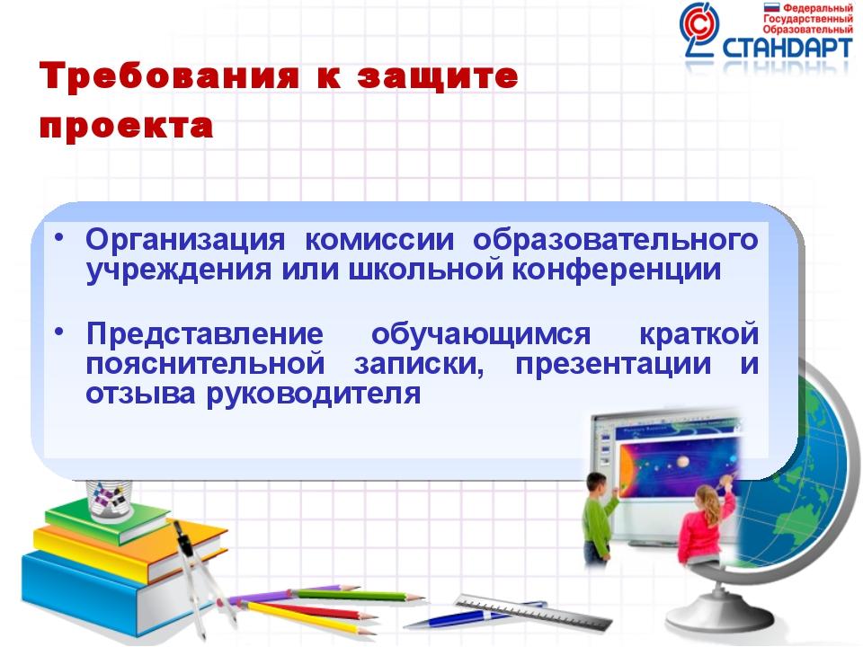 Организация комиссии образовательного учреждения или школьной конференции Пре...